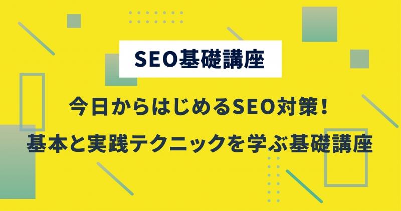 【8月21日(金)】[SEO基礎講座]今日からはじめるSEO対策!基本と実践テクニックを学ぶ基礎講座