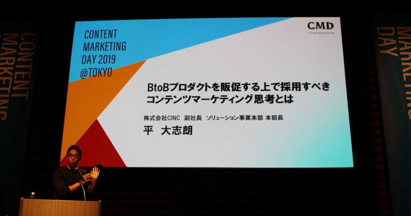 「CONTENT MARKETING DAY 2019」レポート 第七回「BtoB Content Marketing World 2019 視察レポート」