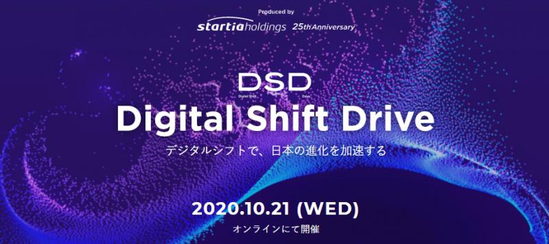 【10月21日(水)】オンラインカンファレンス「Digital Shift Drive~デジタルシフトで、日本の進化を加速する~」開催