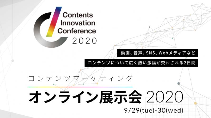 【9月29日(火)・30日(水)】コンテンツマーケティングのオンライン展示会「Contents Innovation Conference」開催