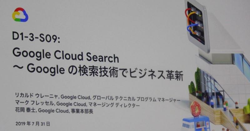 「Google Cloud Next '19 in Tokyo」レポート 第三回 セッション:AI と量子コンピュータで開く、新たなビジネスの可能性