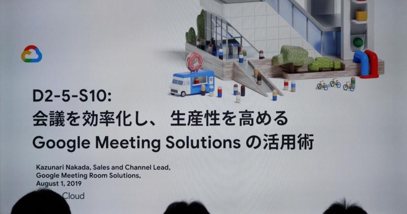 「Google Cloud Next '19 in Tokyo」レポート 第四回 セッション:会議を効率化し、生産性を高める Google Meeting Solutions の活用術