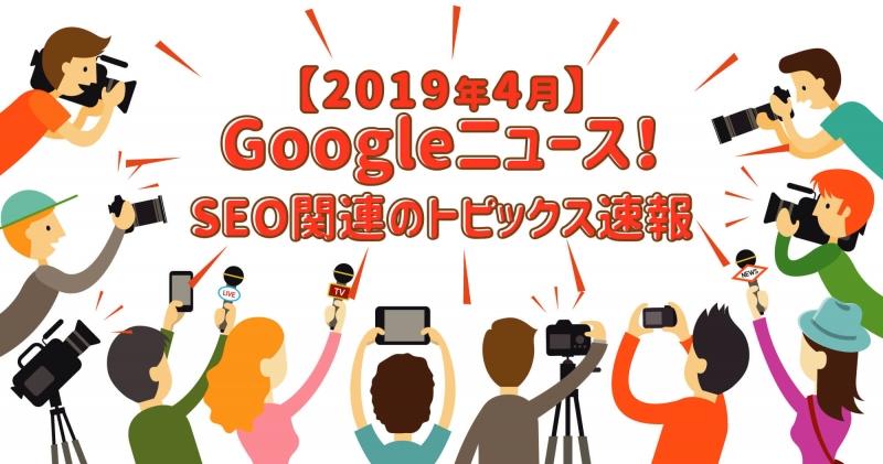 【2019年4月】Googleニュース! SEO対策のトピックスまとめ