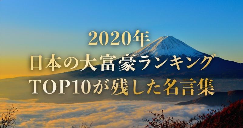 2020年 日本の大富豪ランキングTOP10が残した名言集