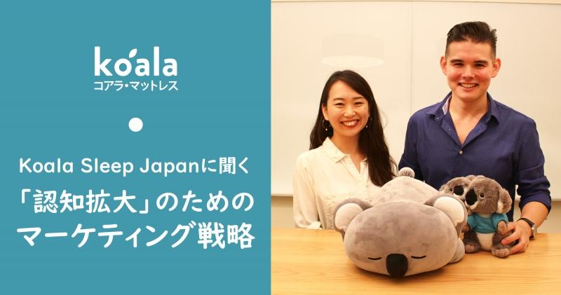 コアラマットレスのKoala Sleep Japanに聞く「認知拡大」のためのマーケティング戦略