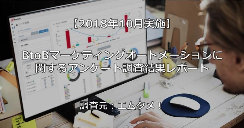 【BtoBマーケティングオートメーションに関するアンケート調査結果レポート】MA導入率は10%と昨年から微増。MA導入者の半数以上が導入から実運用開始まで4か月以上かかっている。