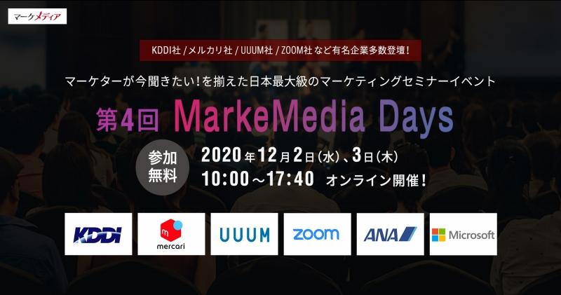 【12月2日(水)・3日(木)】「第4回 MarkeMedia DAYS」オンライン開催