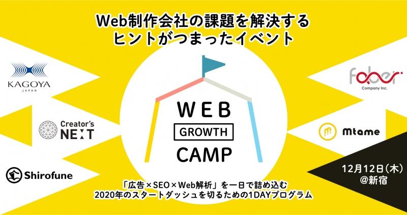 【12月12日(木)】Web制作会社向けイベント「Web Growth Camp」が開催されます!