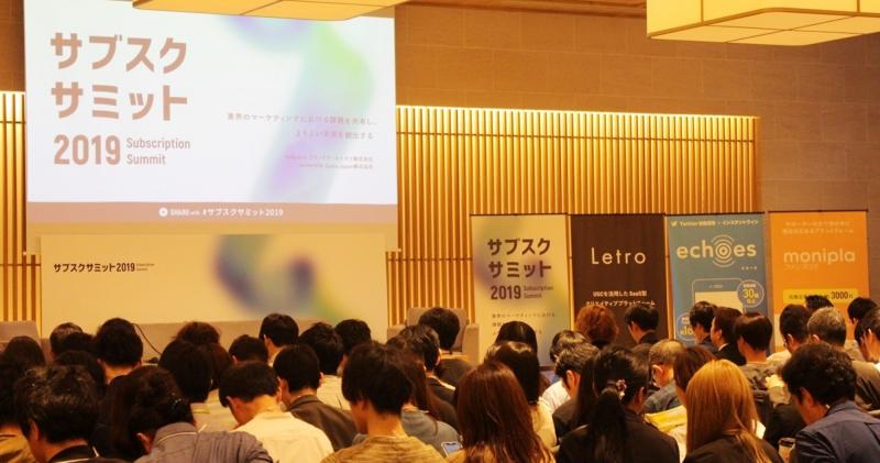 「サブスクサミット2019」レポート 第一回 基調講演「サブスクリプションビジネス収益化成功のポイント~BtoC編~」