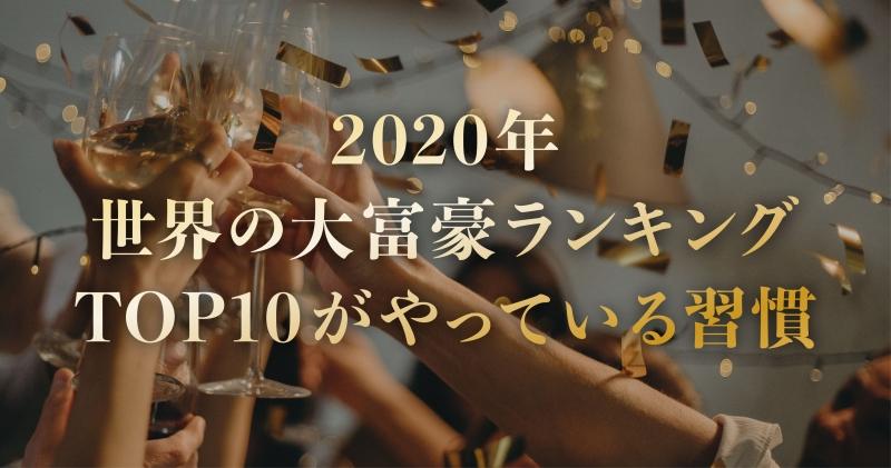 2020年 世界の大富豪ランキングTOP10がやっている習慣
