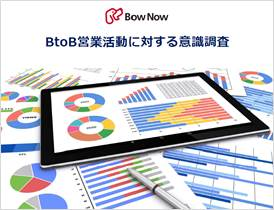 BtoB営業活動に関する意識調査