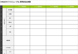 ホームページ制作業者選定シート