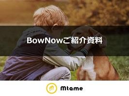 BowNow概要資料