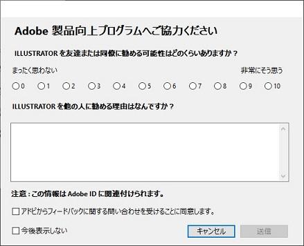 Adobe ILLUSTRATORのポップアップ